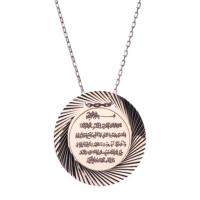 Affix Silver Gümüş Özel Kesim Ayet-El Kürsi Plaka Kolye