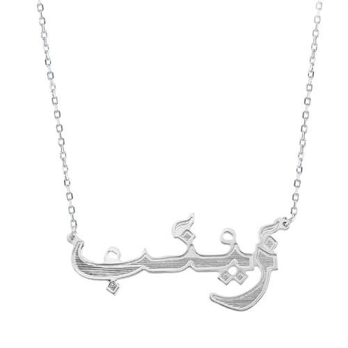 Tesbihane 925 Ayar Gümüş Arapça İsimyazılı Kolye