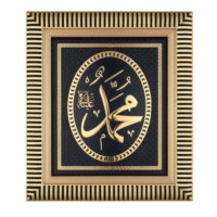 Ceptoys Muhammed (A.S.) 29X33 Cm. Gold