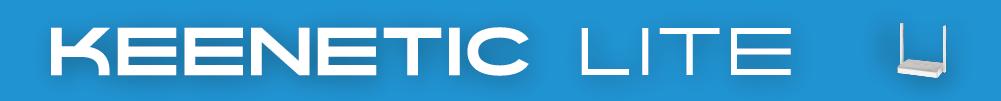 Keenetic Lite Logo