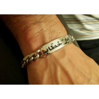 Ashyl Arapça İsimli Erkek Gümüş Bileklik