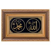 Ceptoys Allah (C.C) Muhammed (A.S) 28X43 Cm. Gold