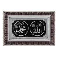 Ceptoys Allah (C.C) Muhammed (A.S) 28X43 Cm. Gümüş