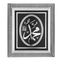 Ceptoys Muhammed (A.S.) 29X33 Cm. Gümüş
