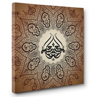 Tabloshop - Allah Tablosu