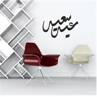 I Love My Wall Dini (D-040)Sticker(Baykuş Sticker Hediye!)