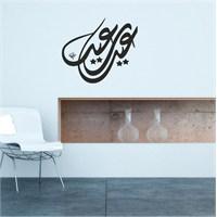I Love My Wall Dini (D-039)Sticker(Baykuş Sticker Hediye!)
