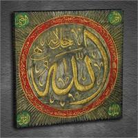 Artmoda - Kabartmalı Allah (Cc) Tablo