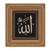 Çerçeveli Allah (C.C)