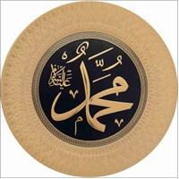 35 Cm Muhammed(S.A.V) Lafs Tabak