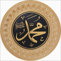42 Cm Taşlı Muhammed(S.A.V) Lafs Tabak