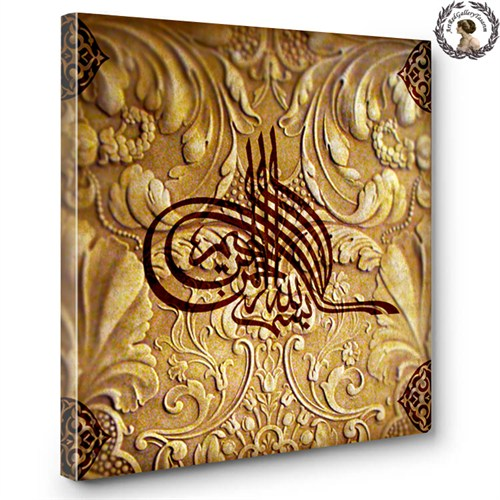 Artred Gallery İslami Kanvas Tablolar Serisi-13260X60