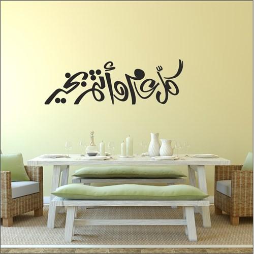 I Love My Wall Dini (D-035)Sticker(Baykuş Sticker Hediye!)