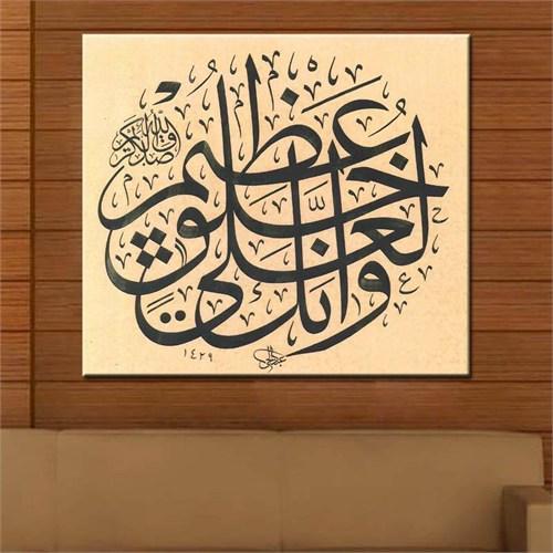 Canvastablom Kr9 Allah Kanvas Tablo