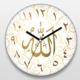 If Dizayn Arapça Rakamlı Allah Duvar Saati