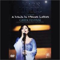 Haris Alexiou Live Concert Dvd - Concert A Tribute To Manos Loizos Greek Festival