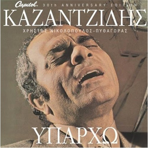Stelios Kazanjidis - Iparho