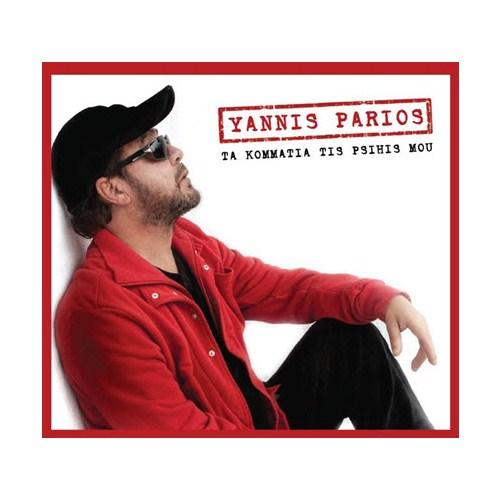 Yannis Parios - Ta Kommatia Tis Psihis Mou