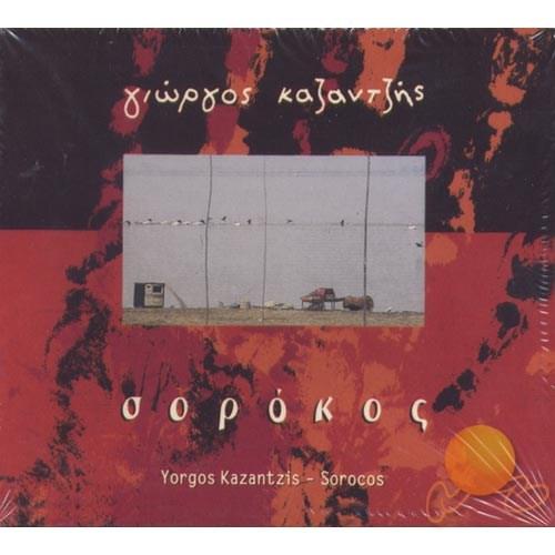 Yorgos Kazantzıs - Sorocos