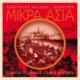 EMI George Dalaras - Mikra Asia