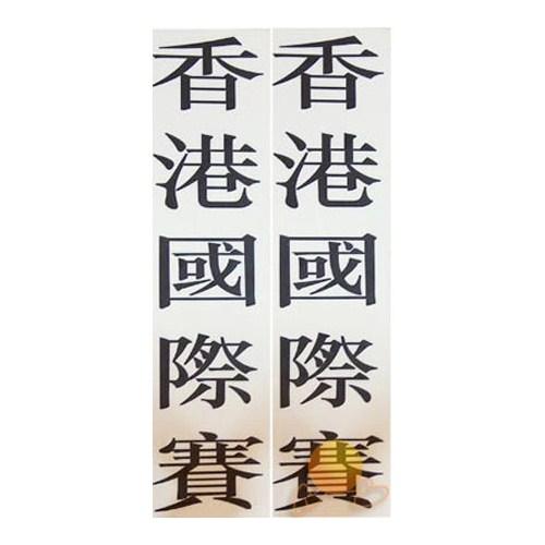 Siyah Küçük Boy Çince Stıcker 061149