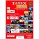Tanex Tw-2041 Cd Etiketi 100 Sayfa 200 Etiket