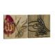 Dekorjinal Etnik Desenli 2 Parçalı Tablo Saat Seti CHNE168